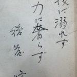 後藤修と歩むスクエア打法 追憶の手紙Part2 叶わぬ想望1・2・3