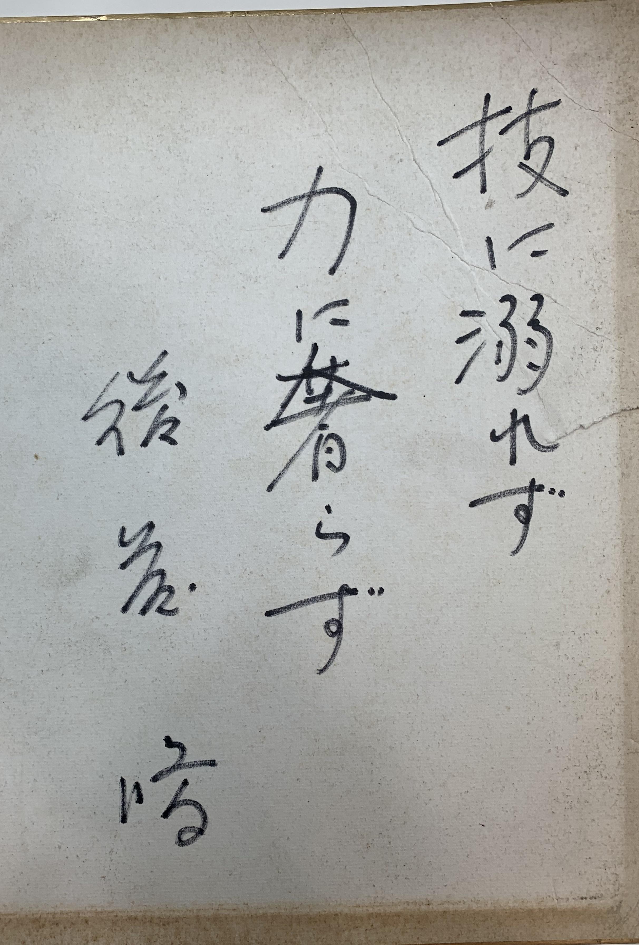 後藤修と歩むスクエア打法 追憶の手紙Part3 叶わぬ想望 3・4